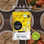 ロールドオーツ オートミール 4kg 800g×5袋 オーガニック 有機 オーツ麦 ダイエット 大容量 置き換え 無添加 化学肥料 化学農薬不使用 こめたつ 自然の蔵