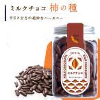 チョコレート柿の種 ボトル入り 380g こちらの商品は夏季【4月15日から10月15日】までは冷蔵配送となります。 送料別途300円かかります。