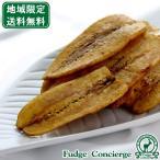 【地域別送料無料同梱可】トーストバナナ 袋入り 1kg 便利なチャック付き包装