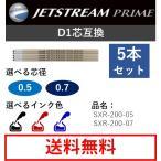ジェットストリーム 替芯 5本セット 0.5mm 0.7mm 黒 赤 青 SXR-200 -05 -07 D1芯互換 替え芯