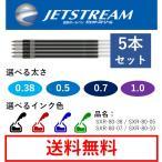 ジェットストリーム 多機能用 替芯 5本セット 0.38mm 0.5mm 0.7mm 黒 赤 青 緑 SXR-80 05 -07 -10 替え芯