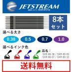 ジェットストリーム 多機能用 替芯 8本セット 0.38mm 0.5mm 0.7mm 黒 赤 青 緑 SXR-80 05 -07 -10 替え芯