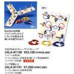 ショッピングミズノ 輪投げ 9&Q(キューアンドキュー) K6JLA61100(スポーツ・レクリエーション・パーティーグッズ)<ミズノカタログ商品>