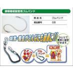 不動産広告の大英で買える「誘導看板設営用 ゴムバンド 1本」の画像です。価格は97円になります。