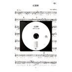 篠笛楽譜&カラオケCD「紅蓮華」LiSA
