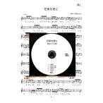 「花束を君に」宇多田ヒカル 篠笛カラオケCD+篠笛楽譜