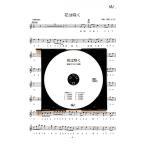 「花は咲く」 篠笛カラオケCD+篠笛楽譜