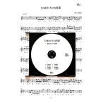 篠笛楽譜&カラオケCD「ひまわりの約束」秦基博