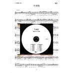 篠笛楽譜&カラオケCD「千本桜」初音ミク/和楽器バンド