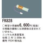 FK828:ニッケル水素交換電池 2.4V3000mAh