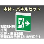 表示板+本体セット KSH4951B1EL+S1-2081AR:LED避難口誘導灯一般型(壁・天井直付・吊下兼用型)B級BH形(20A形)片面型(右向矢印付)