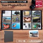 アルバム 大容量 見開き12ポケット ナカバヤシ Nakabayashi×OURHOME イヤーフォトアルバム YearPhotoAlbum OUR-PH-G