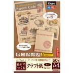 Yahoo!フエルショップナカバヤシ 自分でつくるクラフト紙/A4 50枚薄口/ブラウン JPK-A450L-B