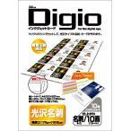 アウトレット ナカバヤシ Digioカラーインクジェット用 光沢名刺カード 10面 JPCM-10G