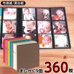 アルバム ましかく 大容量 9面ポケット ナカバヤシ セラピーカラー スクエア判3列×3段 360枚収納 TCPK-SQ-360