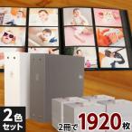 ショッピング大 アルバム 大容量 見開き12ポケット ナカバヤシ メガ・セラピーカラー 2色セット TCPK-6L-960