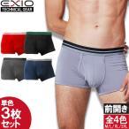 ボクサーパンツ メンズ セット 単色 3枚 前開き ブランド アンダーウェア おしゃれ ローライズ パンツ ポイント消化 送料無料 4サイズ 全4色 EXIO エクシオ