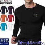 アンダーシャツ 長袖 丸首 メンズ 接触冷感 冷感インナー コンプレッション インナーシャツ アンダーウェア ゴルフウェア ゴルフ 野球 全9色 EXIO エクシオ