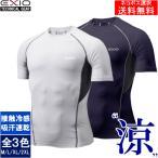アンダーシャツ 半袖 丸首 メンズ 接触冷感 冷感インナー コンプレッション インナー コンプレッションウェア 野球 全3色 サイドメッシュ仕様 EXIO エクシオ