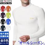 アンダーシャツ 長袖 ハイネック メンズ アンダーウェア コンプレッションウェア 野球 インナーシャツ 接触冷感 インナー 全8色 EXIO エクシオ