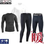 防寒インナー アンダーシャツ 長袖 丸首 ハイネック 防寒 タイツ 前開き 前閉じ 各種 メンズ 防寒着 アンダーウェア コンプレッションウェア EXIO エクシオ