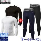 冷感インナー 上下セット アンダーシャツ 長袖 丸首 タイツ 前閉じ 前開き メンズ 各種 コンプレッション インナー アンダーウェア ゴルフ 野球 EXIO エクシオ
