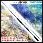 シマノ  ロッド  海明  30-300  【保証書付】  船竿 @170    