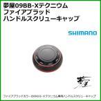 シマノ   夢屋  09 BB-X テクニウム   ファイアブラッド   ハンドルスクリュー  キャップ