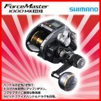 シマノ  リール  <em>フォースマスター</em>  1000MK  HD  電動  【 保証書付 】| Ξ !