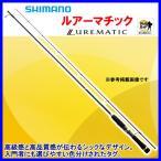 ( 生産未定 H30.2 )  シマノ  ロッド ルアーマチック S90ML (スピニング)  ソルト @170 ||*6 Ξ