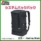 アブガルシア  システムバックパック ( System Back Pack )  コーティングブラック   ( 2021年 1月新製品 )