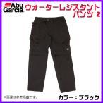 アブガルシア  ウォーターレジスタント パンツ 2 ( Water Resistant Pants )  XL  ブラック  ( 2020年 3月新製品 )