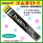 ( 在庫限り ) ヤマシタ  ゴムヨリトリ  B/BS  2.0mm-1.5m  No.005-998  ( 1本入り )  Ψ
