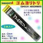 ( 現品限り ) ヤマシタ  ゴムヨリトリ  B/BS  3.0mm-20cm  ( 2本入り )  漁師用