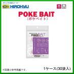 ヒロキュー  ポケベイト  1ケース  ( 30袋入 )  常温釣り餌  配合エサ   ( 2019年 4月新製品 )