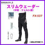 阪神素地  スリムウェーダー ( 中割・フェルト底 )  FX-537  ブラック  26B