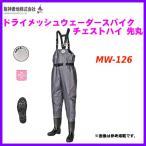 阪神素地  ドライメッシュウェーダースパイク チェストハイ 先丸  MW-126  グレー  L