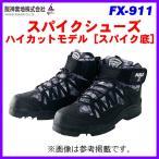 阪神素地  スパイクシューズ ハイカットモデル  ( スパイク底 )  FX-911  カモブルー  M ▲