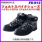 阪神素地  フェルトスパイクシューズ ハイカットモデル  ( フェルトスパイク底 )  FX-912  グレー  LL ▲
