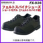 阪神素地  フェルトスパイクシューズ ショートモデル  ( フェルトスパイク底 )  FX-936  カーキ  L