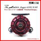( 一部送料無料 )  黒鯛工房  THE アスリート Rugger 65HG X-RB  右  レッド/ブラック  ( 2018年 3月新製品 )
