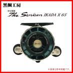 ( 一部送料無料 )  黒鯛工房  カセ筏師 THE Senkan IKADA X 65  GG  ( 左 )  グリーン/ゴールド ▲