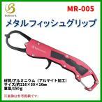 ベルモント  メタルフィッシュグリップRD  MR-005  レッド  ( 定形外可 ) ( 2019年 7月新製品 )