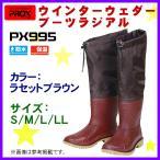 プロックス ( PROX )  ウインターウェダーブーツラジアル  PX995L  ラセットブラウン  L  26〜26.5cm  ( 2017年 11月新製品 )