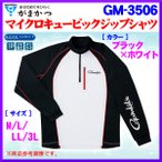 ( 先行予約 ) がまかつ  マイクロキュービック(R)ジップシャツ  GM-3506  ブラックxホワイト  LL  ( 定形外可 ) (2018年 5月新製品)