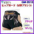 がまかつ  ヒップガード(昇華プリント)  GM-3513  ブラック  L