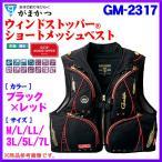 дмд▐длд─ ббежегеєе╔е╣е╚е├е╤б╝(R)е╖ечб╝е╚есе├е╖ехе┘е╣е╚бб GM-2317 ббе╓еще├епг°еье├е╔ ббM бб( 2018╟п 5╖ю┐╖└╜╔╩ )