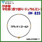 がまかつ  がま磯 タモ枠(四折り・ジュラルミン)  GM-835  ブラック×ゴールド  55cm