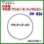 がまかつ  がま磯 タモ枠(ワンピース/ジュラルミン)  GM-836  ブラック×ゴールド  45cm