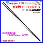がまかつ がま鯉 フューチャーX 4.5 鯉竿 のべ竿
